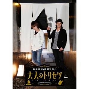鳥海浩輔・前野智昭の大人のトリセツ1 特装版