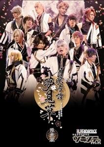 【ツキステ。】2.5 次元ダンスライブ「ツキウタ。」ステージ 第二幕 〜月歌奇譚「夢見草」〜 限定版