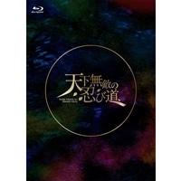 BD 舞台「劇団シャイニング from うたの☆プリンスさまっ♪『天下無敵の忍び道』」 限定版