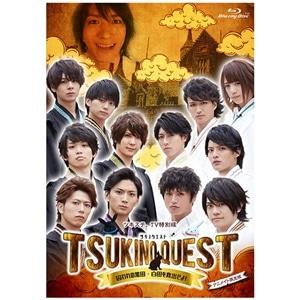 ツキステ。TV特別版「TSUKINO QUEST(ツキクエ) BLACK VS.WHITE 〜囚われの黒田・白田を救出せよ〜」限定版