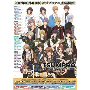 TSUKIPRO THE ANIMATION  第3巻【BD】