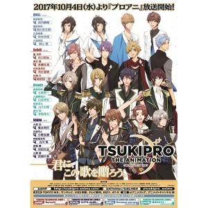 TSUKIPRO THE ANIMATION  第5巻【BD】