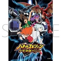 完全受注生産限定版「バトルスピリッツ 少年突破バシン」Blu-ray BOX