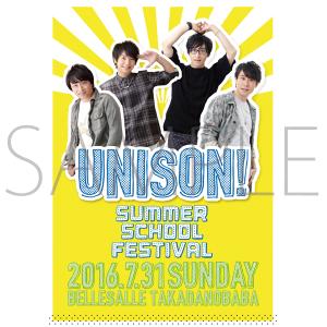 ユニゾン!真夏の学園祭 パンフレット