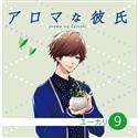 アロマな彼氏 vol.9 ユーカリ