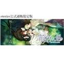 【PSP】宵夜森ノ姫  eterire公式通販限定版