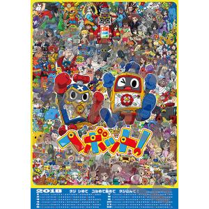 ヘボット! 2018年キャラクター集合ポスターカレンダー