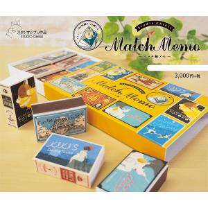 スタジオジブリ マッチ箱メモ 10コセット