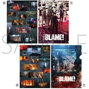 劇場アニメ『BLAME!』 クリアファイルセット(ビジュアル)