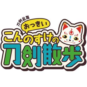 【DVD】刀剣乱舞 おっきいこんのすけの刀剣散歩〜すぺしゃる〜
