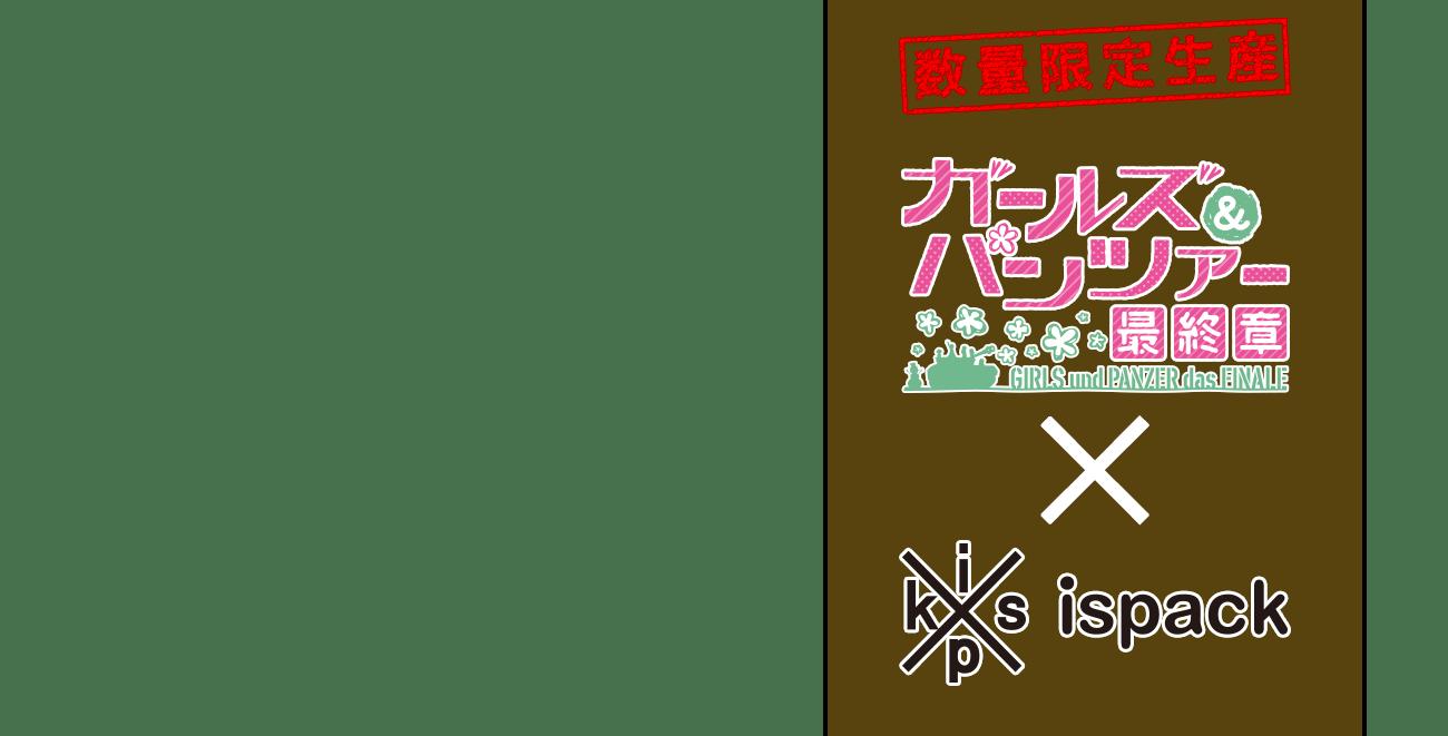 数量限定生産「ガールズ&パンツァー 最終章」×「ispack」