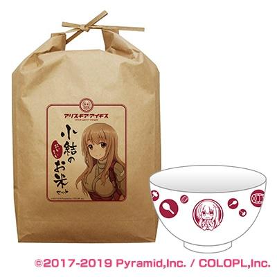 小結のおいしいお米セット (11月中旬以降順次発送予定 梱包、発送費用込み)