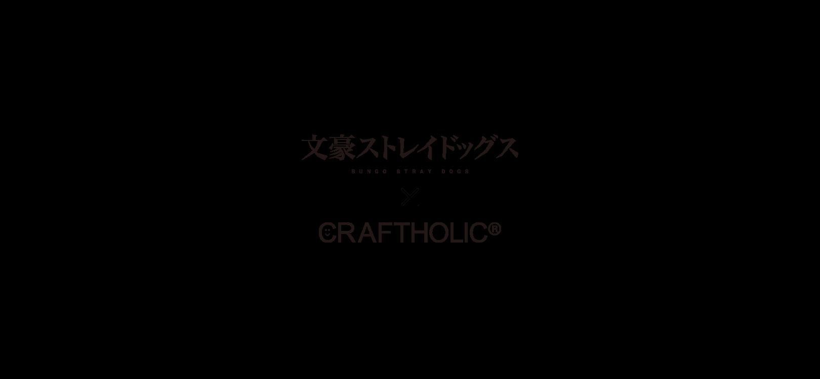 文豪ストレイドッグス × CRAFTHOLIC