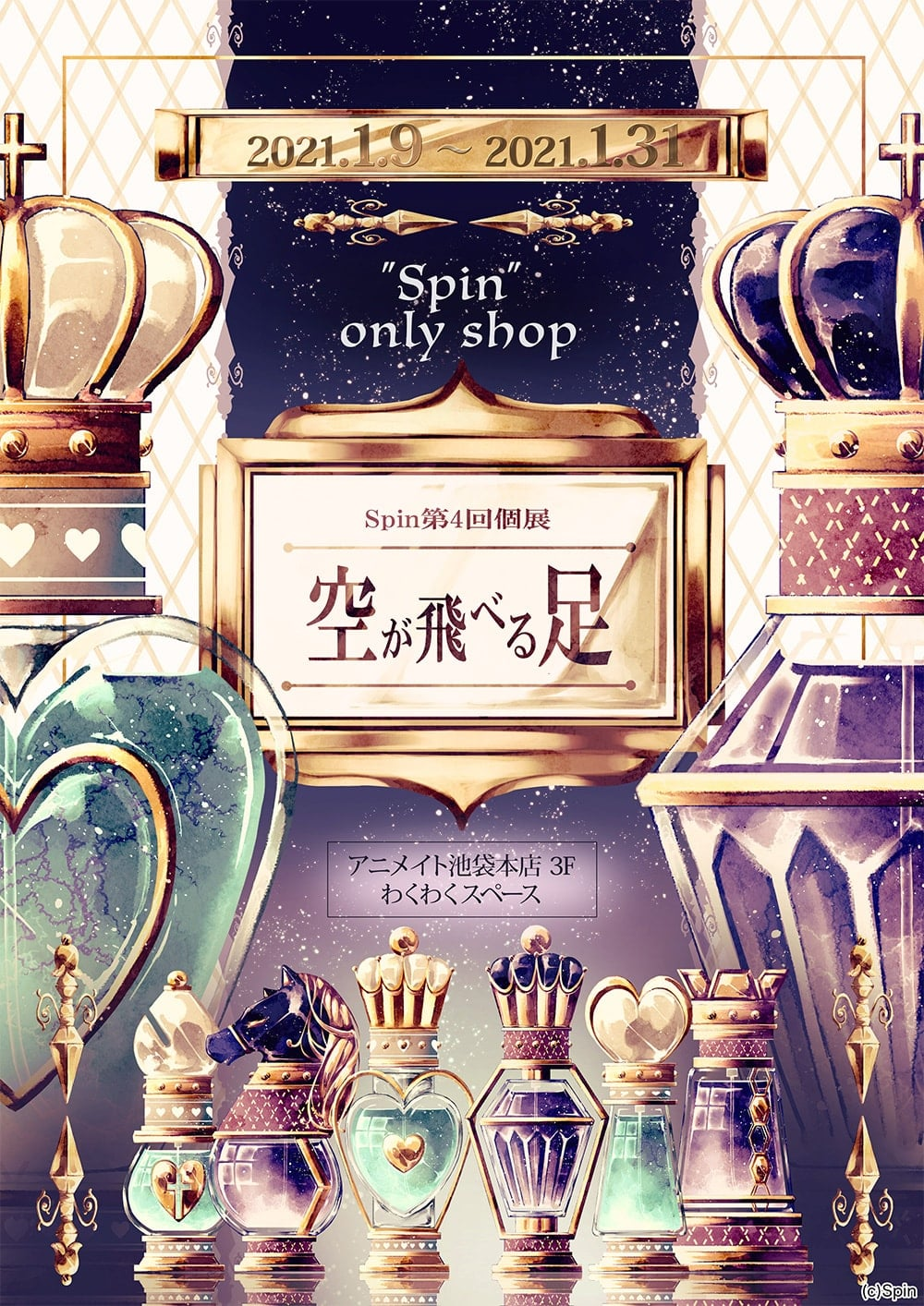 Spin only shop