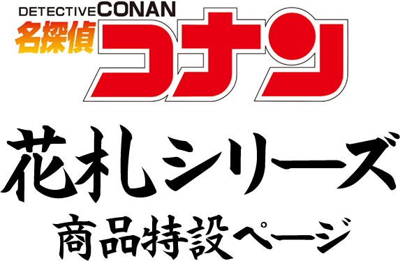名探偵コナン花札シリーズ特設ページ