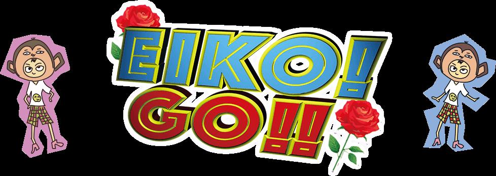 EIKO!GO!