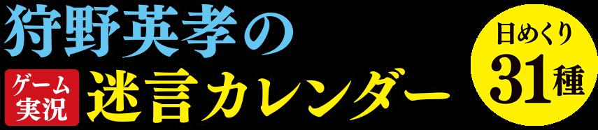 英孝 ゲーム 狩野