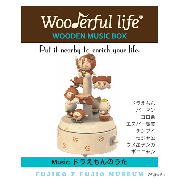 WOODEN MUSIC BOX 木製オルゴール(ミュージアム限定ver.)