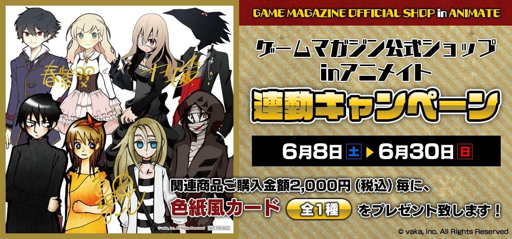 ゲームマガジンinアニメイト連動キャンペーン
