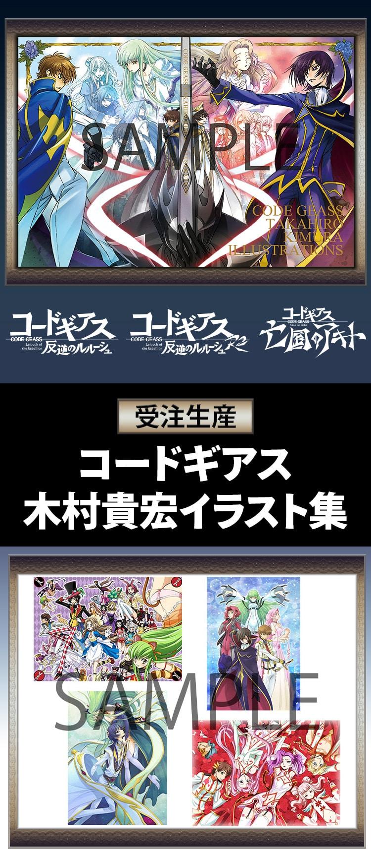 コードギアス 木村貴宏イラスト集