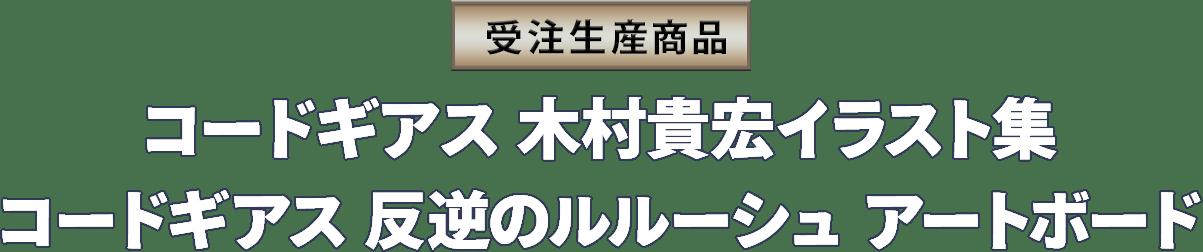 コードギアス 木村貴宏イラスト集 & コードギアス 反逆のルルーシュ アートボード