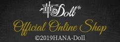 華Doll*公式通販サイト