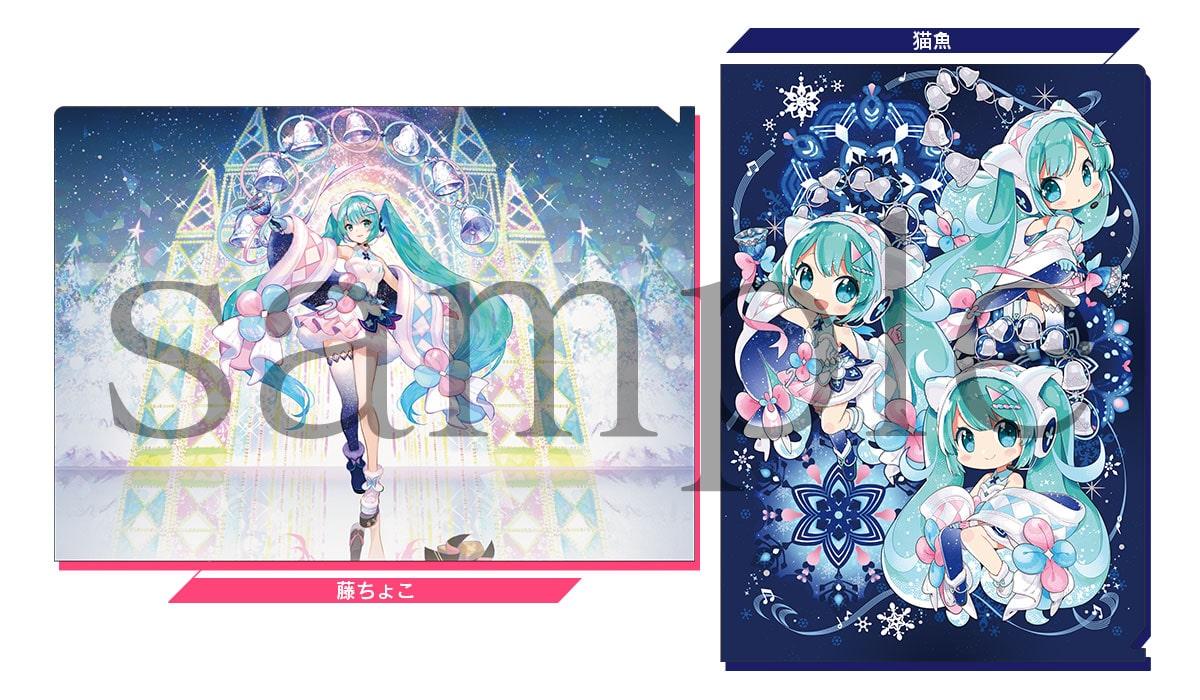 マジカルミライ 2020 Winter Festival / クリアファイルセットA 藤ちょこ(メインビジュアル)&猫魚