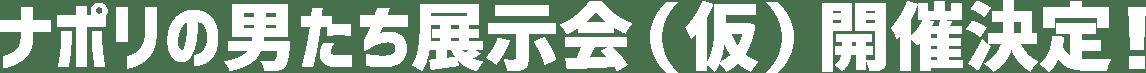 ナポリの男たち展示会(仮)開催決定!