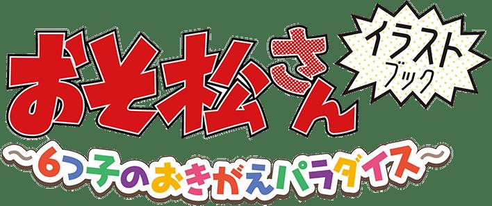 おそ松さん イラストブック 〜6つ子のおきがえパラダイス〜