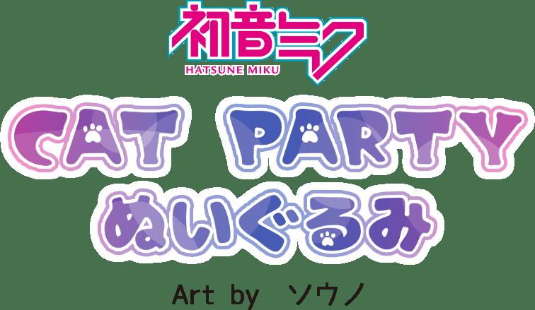 初音ミク「CAT PARTY」ぬいぐるみ Art by ソウノ