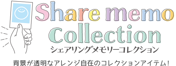 シェアリングメモリーコレクション | ムービック | movic