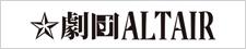 劇団ALTAIR
