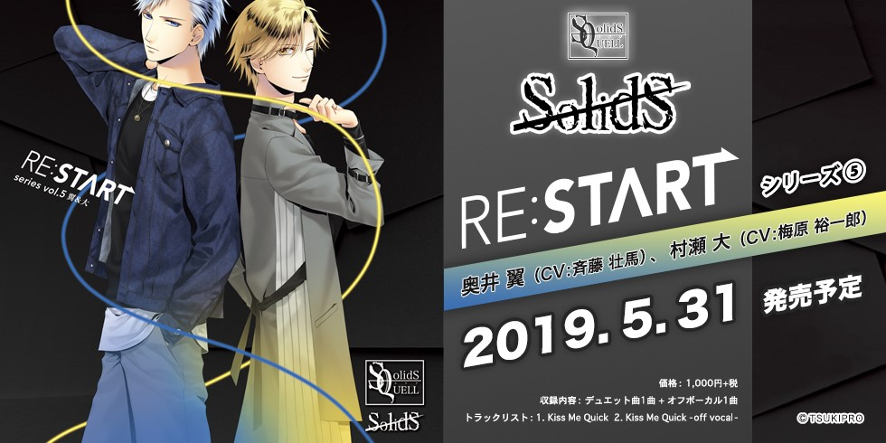 SQ SolidS 「RE:START」 シリーズ�D