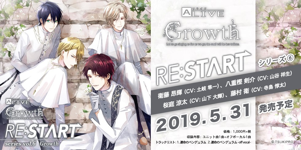 ALIVE Growth 「RE:START」 シリーズ�E