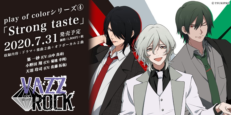 VAZZROCK」play of colorシリーズ�C「Strong taste」