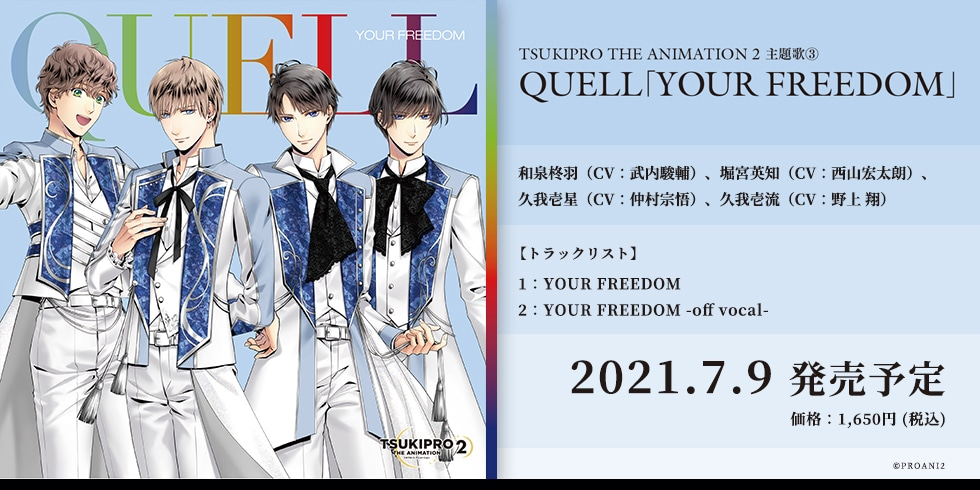 【CD】『TSUKIPRO THE ANIMATION 2』主題歌�B QUELL「YOUR FREEDOM」