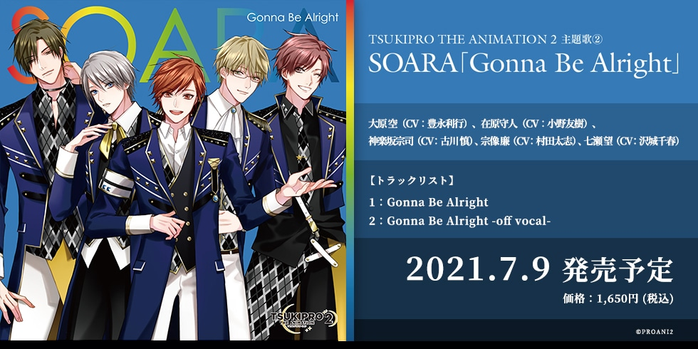 【CD】『TSUKIPRO THE ANIMATION 2』主題歌�A SOARA「Gonna Be Alright」