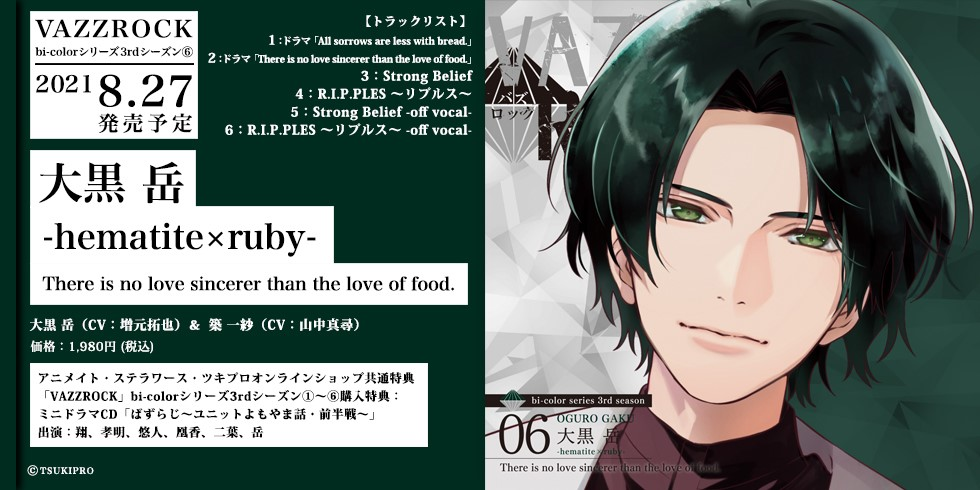 【CD】「VAZZROCK」bi-colorシリーズ3rdシーズン�E「大黒 岳-hematite×ruby- There is no love sincerer than the love of food.」