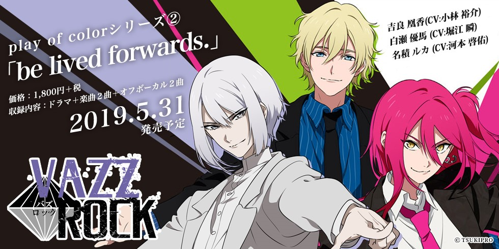 「VAZZROCK」play of colorシリーズ2