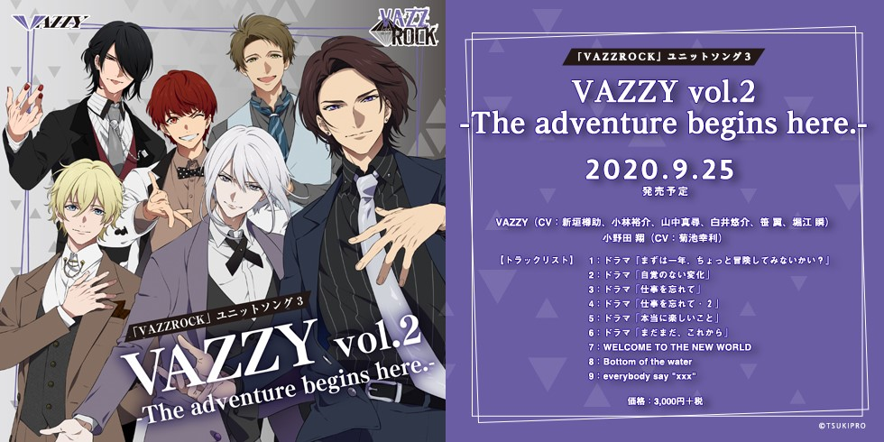 【CD】「VAZZROCK」ユニットソング�B「VAZZY vol.2 -The adventure begins here.-」
