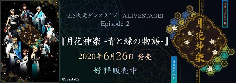 2.5次元ダンスライブ「ALIVESTAGE」Episode 2『月花神楽 -青と緑の物語-』