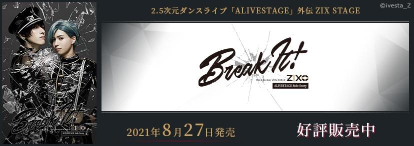 2.5次元ダンスライブ「ALIVESTAGE」外伝 ZIX STAGE「Break It!」