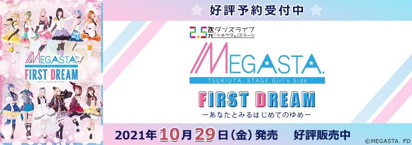 2.5次元ダンスライブ「ツキウタ。」ステージ Girl's Side MEGASTA.