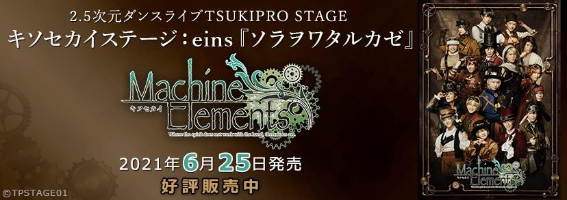 2.5次元ダンスライブTSUKIPRO STAGE キソセカイステージ:eins『ソラヲワタルカゼ』