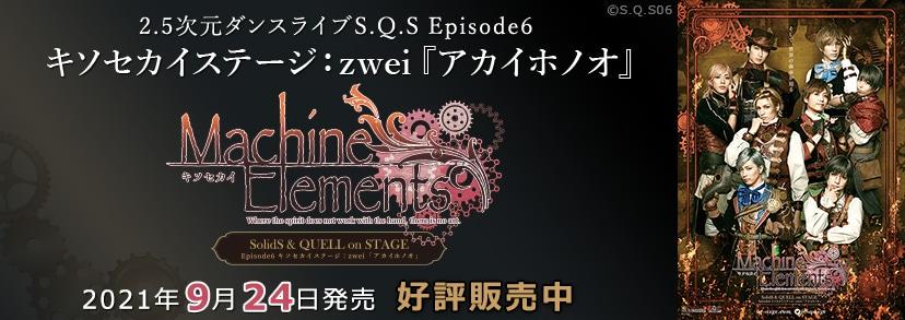 2.5次元ダンスライブS.Q.S Episode6「キソセカイステージ:zwei『アカイホノオ』」