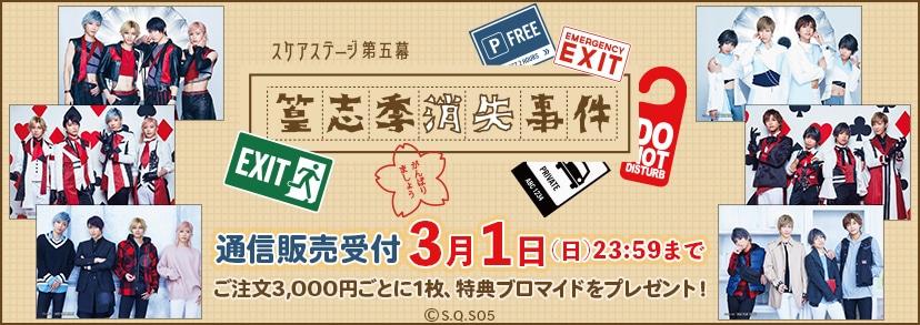 S.Q.SEP5「篁 志季消失事件」通販