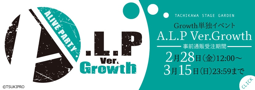 A.L.P Ver.Growth