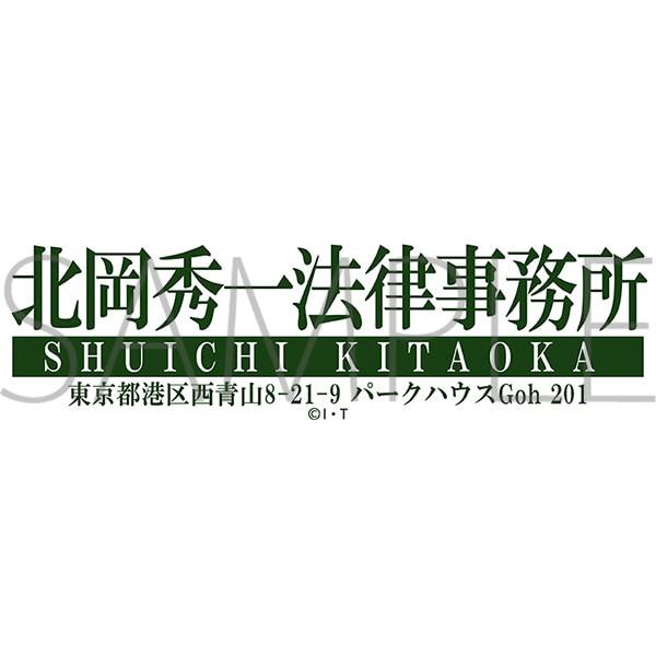 仮面ライダー龍騎 粗品タオル 北岡秀一法律事務所