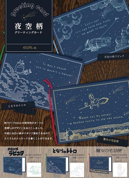 魔女の宅急便 夜空柄グリーティングカード