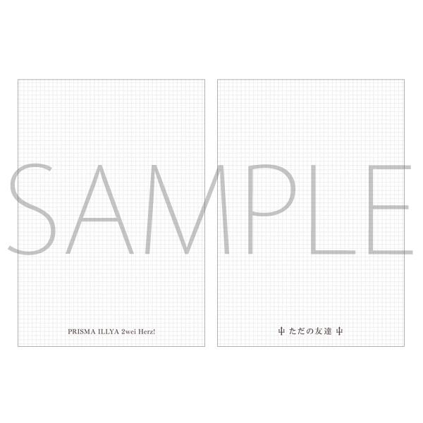 Fate/kaleid liner プリズマイリヤ ツヴァイ ヘルツ! 美々愛読「ただの友達」(B6ノート)